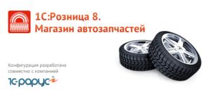 Аренда 1С Розница Магазин автозапчастей