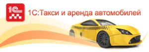 Аренда «1С Такси и аренда автомобилей»