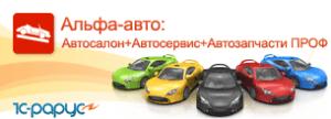Аренда 1С Альфа-Авто Автосалон+Автосервис+Автозапчасти, редакция 5