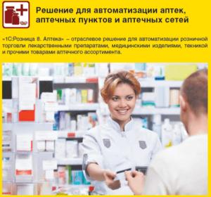 Аренда 1С Розница Аптека