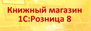 Аренда 1С Розница Книжный магазин