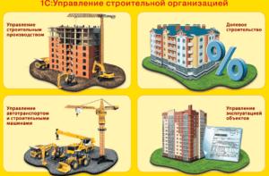 Аренда 1С Управление строительной организацией